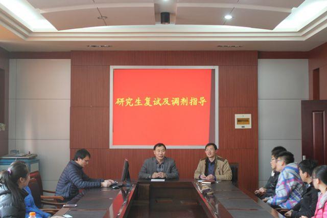 山东科技大学地科学院召开考研复试与调剂指导会