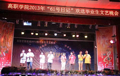 赣南师院高职学院举行欢送2013届毕业生文艺晚会