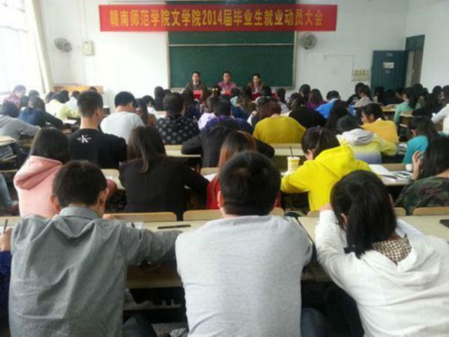 赣南师范学院文学院召开2014届毕业生就业动员大会